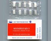 КОЛАПОЛ-КП (20х8х7), 10шт